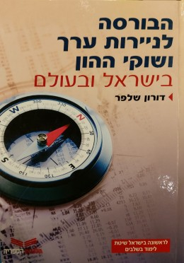 הבורסה לניירות ערך ושוקי ההון בישראל ובעולם