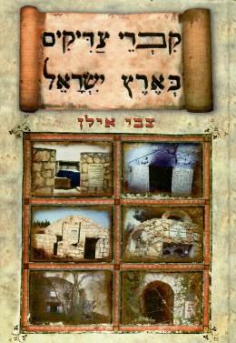 קברי צדיקים בארץ-ישראל