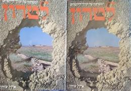 לטרון המערכה על הדרך לירושלים א-ב