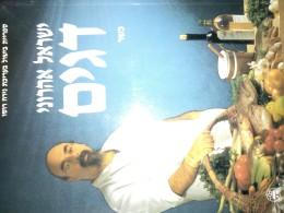 דגים כשר ישראל אהרוני