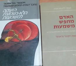 הזעקה הלא נשמעת למשמעות+ האדם מחפש משמעות שני ספרים של ויקטור פראנקל