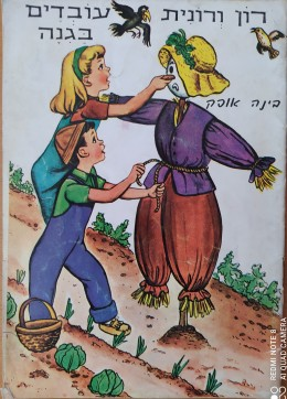 רון ורונית עובדים בגנה (בגינה)