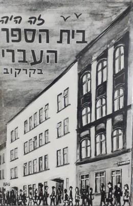 זה היה בית הספר העברי בקרקוב