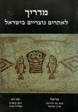 מדריך לאתרים נוצריים בישראל / אריאל 87-85