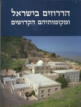 הדרוזים בישראל ומקומותיהם הקדושים / אריאל 142