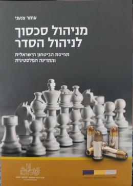מניהול סכסוך לניהול הסדר - תפיסת הביטחון הישראלית והמדינה הפלסטינית