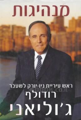 מנהיגות - רודולף ג'וליאני (ראש ערית ניו יורק לשעבר)