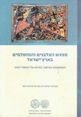 מפגש הצלבנים והמוסלמים בארץ-ישראל