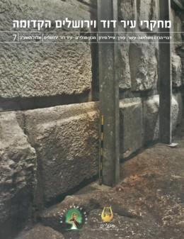 מחקרי עיר דוד וירושלים הקדומה - 7