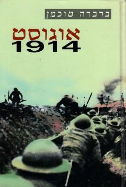 אוגוסט 1914 (מהדורה מורחבת ומתוקנת)