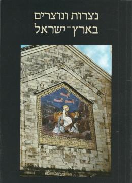 נצרות ונוצרים בארץ-ישראל / אריאל 156-155