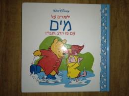 לומדים על מים עם פו הדב וחבריו
