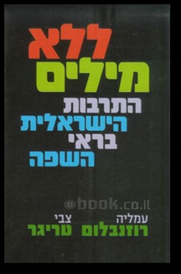 ללא מילים התרבות הישראלית בראי השפה
