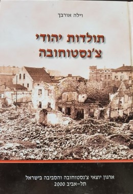 תולדות יהודי צ'נסטוחובה