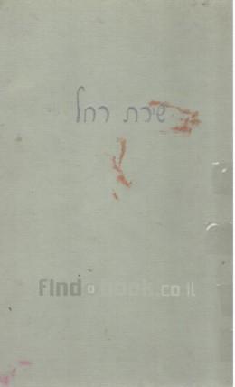 שירת רחל - מהדורה ראשונה