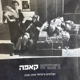 1950-1948 רוברט קאפה תצלומים מישראל
