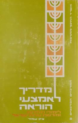 מדריך לאמצעי הוראה לימודי היהדות ומורשת עדות ישראל