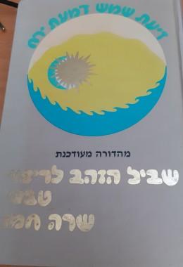 שביל הזהב לריפוי טבעי מהדורה מעודכנת
