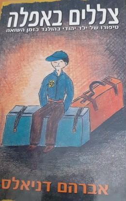 צללים באפלה סיפורו של ילד יהודי בהולנד בזמן השואה