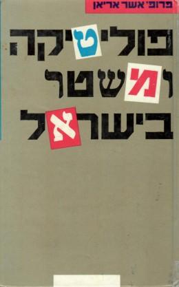 פוליטיקה ומשטר בישראל