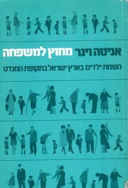 מחוץ למשפחה - השמת ילדים בארץ ישראל בתקופת המנדט