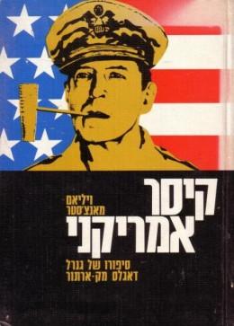 קיסר אמריקני - סיפורו של גנרל מק-ארתור 1880-1964