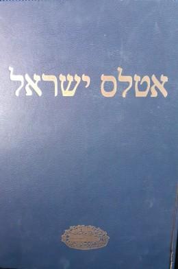 אטלס ישראל קרטוגרפיה גיאוגרפיה פיסית בגיאוגרפיה של האדם