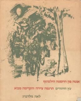 עץ היהודים