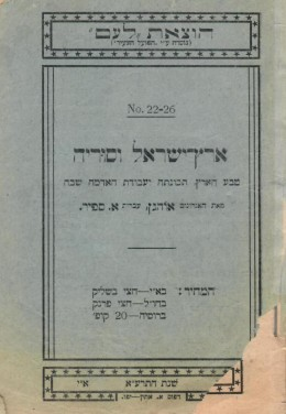 ארץ ישראל וסוריה (1911)