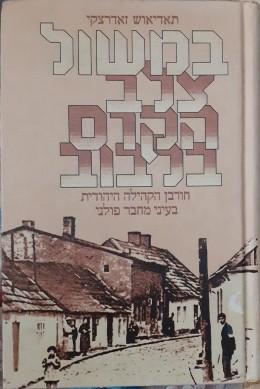 במשול צלב הקרס בלבוב- חורבן הקהילה היהודית בעיני המחבר הפולני