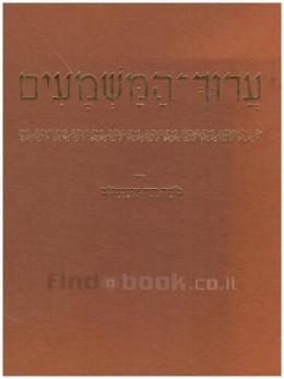 ערוך המשמעים - מילון אוצר הלשון העברית סדור לפי המשמעים