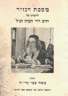 מסכת הנזיר - לדמותו של הרב דוד הכהן זצ