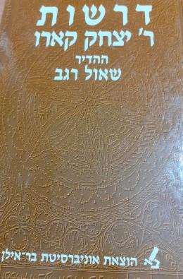 דרשות ר' יצחק קארו ההדיר יצחק רגב