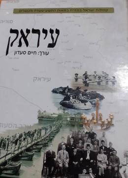 עיראק קהילות ישראל במזרח במאות התשע עשרה והעשרים