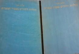 תולדות היהודים בספרד הנוצרית א-ב