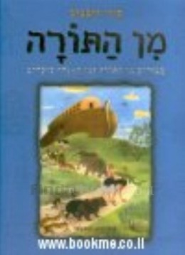 מן התורה : סיפורים לילדים / כתובים בידי לוין קיפניס ; ציורים- ה' הכטקופף
