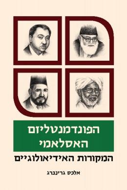 הפונדמנטליזם האסלאמי
