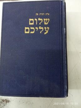 אלע ווערק פון שלום עליכם באנד 6 (7 כרכים)