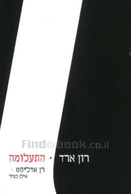 רון ארד : התעלומה / רן אדליסט, אילן כפיר