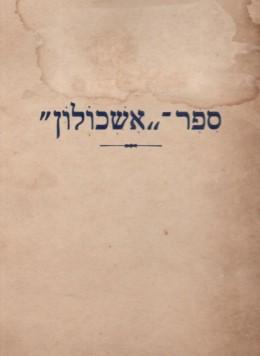 ספר אשכולון (ספר