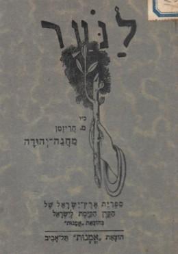 מחנה יהודה - מושב יהודי תימן