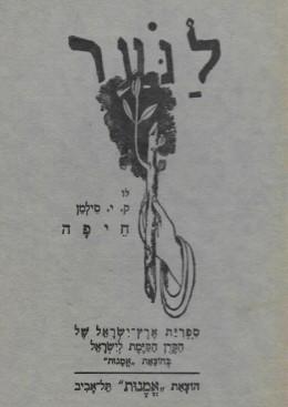 חיפה לתולדותיה וישובה / הוצ'
