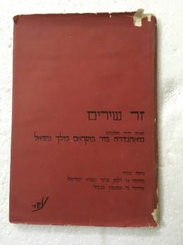 זר שירים / מאת מאהנדרה ביר ביקראם מלך נפאל ; התרגום העברי זלמן שזר, שמשון ענבל