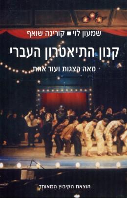 קנון התיאטרון העברי