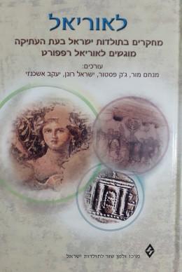 לאוריאל מחקרים בתולדות ישראל בעת העתיקה מוגשים לאוריאל רפפורט
