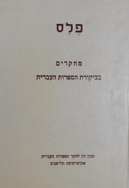 פלס מחקרים בביקורת הספרות העברית