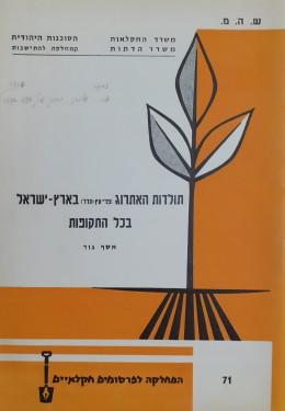 תולדות האתרוג ( פרי עץ הדר) בארץ ישראל בכל התקופות