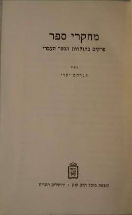 מחקרי ספר - פרקים בתולדות הספר העברי