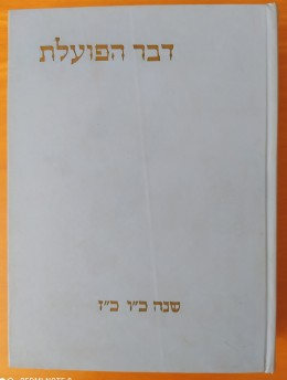 דבר הפועלת (מועצת הפועלות 1960/61)