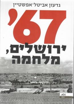 67 ירושלים מלחמה